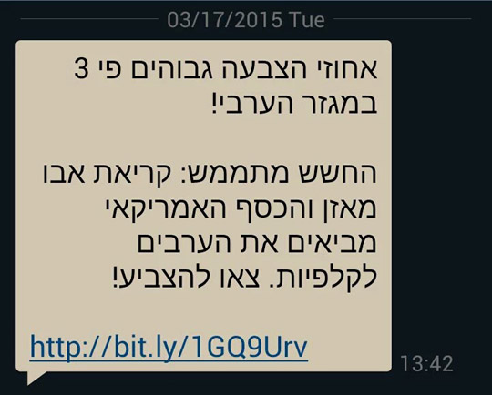 "A text message sent out to millions of people on Election Day: ""Voter turnout triples in the Arab sector! The fear is coming true: Abu Mazen's calls and American money are bringing the Arabs to the polls. Go vote!"""