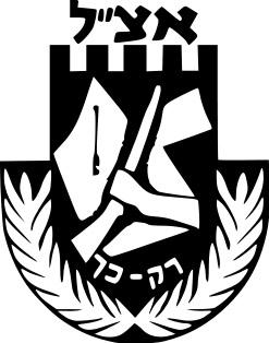 The Etzel/Irgun logo.