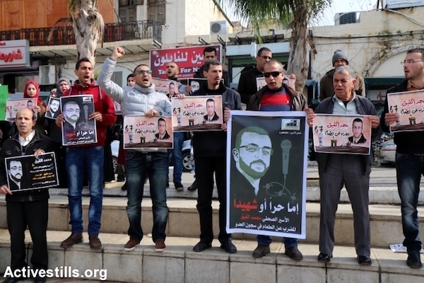 Palestinians demonstrate in solidarity with journalist Muhammad al-Qiq, who is on hunger strike in protest of his administrative detention, Tulkarem, West Bank, January 30, 2016. (Ahmad al-Bazz/Activestills.org)