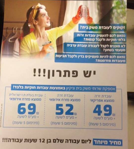 A flyer distributed in north Tel Aviv that offers cleaning services according to the ethnic origin of the (female only) cleaner. (Photo: Courtesy)
