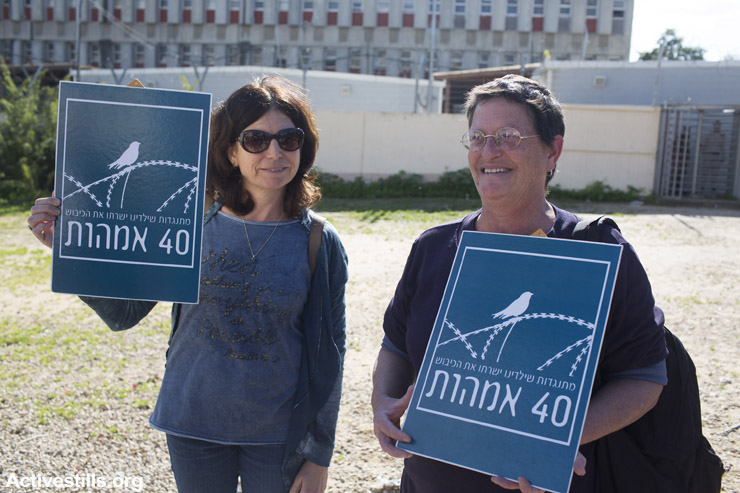 Members of '40 Mothers', an anti-occupation group composed of Israeli mothers  opposing mandatory conscription, protest in support of Tair Kaminer, a 19-year-old Israeli woman imprisoned for refusing to join the army and take part in the occupation, Tel Hashomer Induction Base, January 10, 2016.