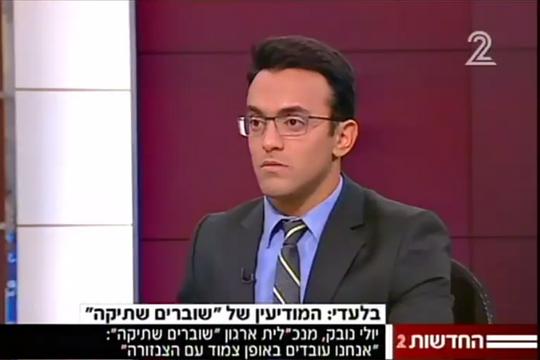 Channel 2 reporter Ofer Hadad. (Screenshot)