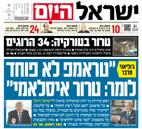 "Israel Hayom front page reads: ""Giuliani says: 'Trump isn't afraid to say Islamic terror.'"""