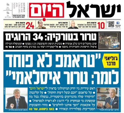 "Israel Hayom front page reads: ""Giuliani says: 'Trump isn't afraid to say Islamic terror.'"""