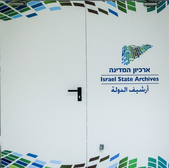 The doors to the Israel State Archives (Courtesy of Akevot Institute for Israeli-Palestinian Conflict Research)