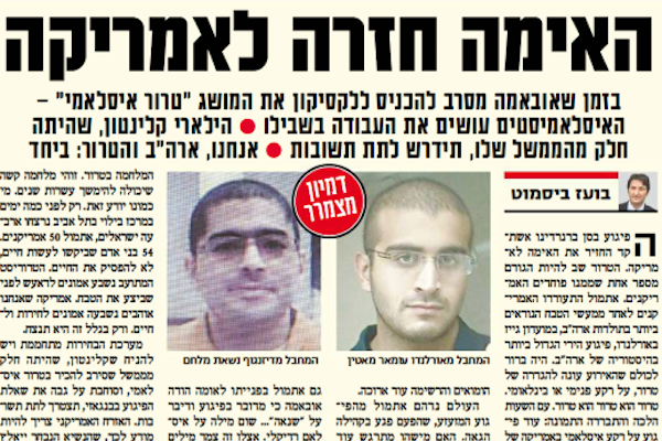 A photo comparison of Omar Mateen, who murdered 50 people in an Orlando gay club, and Neshat Melhem, a Palestinian citizen of Israel who shot three Israelis to death earlier this year in 'Israel Hayom.' The paper called the two 'chillingly similar.' (photo: Israel Hayom)