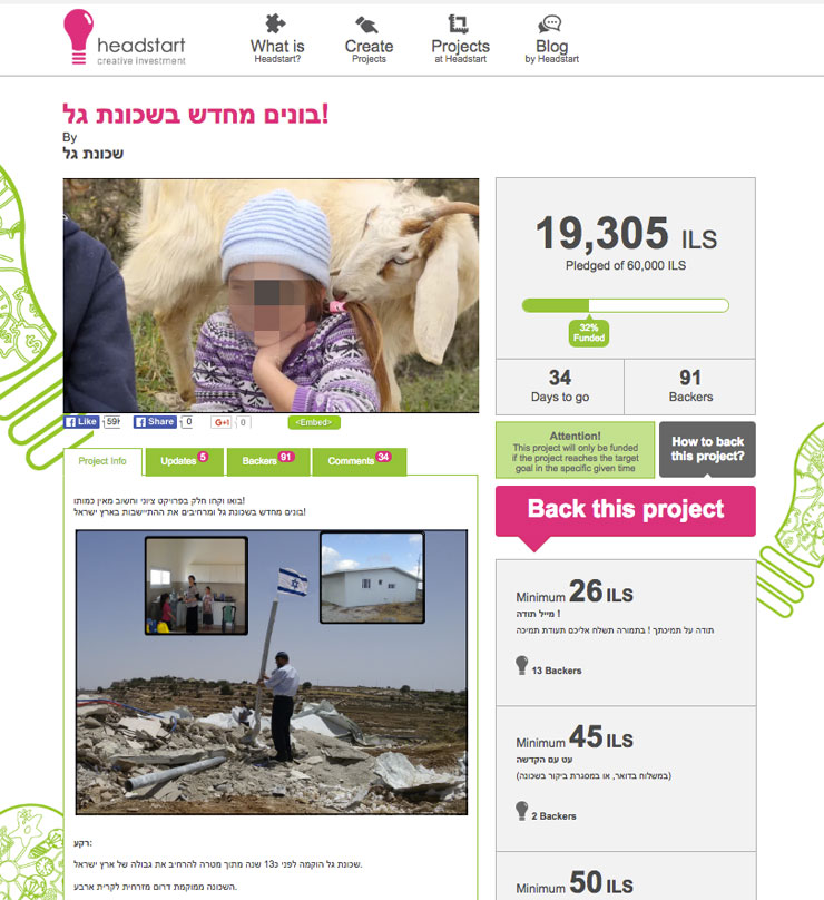 The 'Headstart' crowd-funding page to illegally build in an Israeli settlement. (Screenshot)