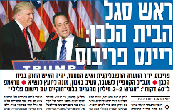 Israel Hayom article on the appointment of Stephen Bannon's to White House chief strategist. Reporter Yoni Hirsch completely omitted any mention of Bannon's white nationalist, anti-Semitic, and homophobic politics.
