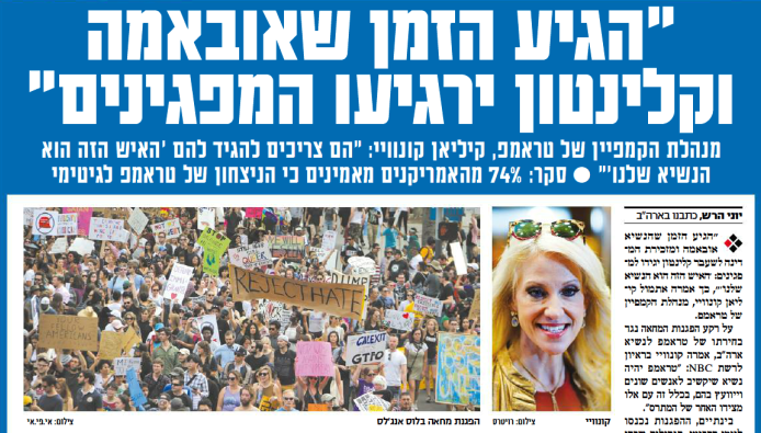 Israel Hayom article on anti-Trump demonstrations taking place across the U.S. The article does not once refer to the rising hate crimes plaguing the country.