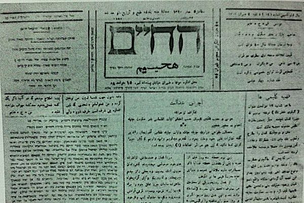 Ha-Haim (1922-1925), a Judeo-Persian newspaper published by Samuel Haim. The right section is in standard Persian and the left is in Judeo-Persian. (Copyright expired)