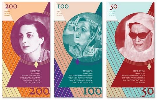 Alternative Israeli banknote designs featuring Arab-Jewish writers, singers and poets. (Design: Eitam Tubul)