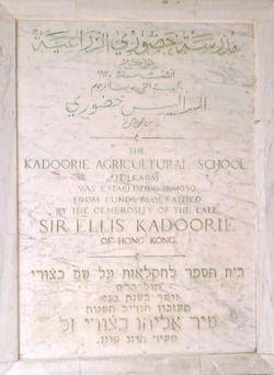 Memorial plaque for Elias Kadoorie, located at the entrance to Palestine Technical University, Tulkarm. (Ayelet Ben-Yishai)