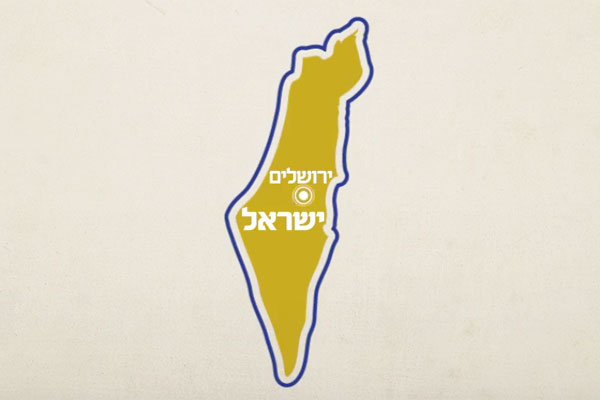 The map from the Israeli Education Ministry video. If the same map had been used by Palestinian Ministry of Education with the title 'Palestine,' Israeli authorities would surely have complained about incitement, illegitimacy, hatred, terror and more.
