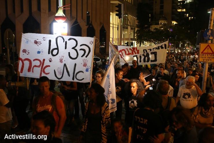 Hundreds demonstrate to call for the release of Averu Mengistu, missing in Gaza for nearly three years, Tel Aviv, June 3, 2017. (Oren Ziv/Activestills.org)