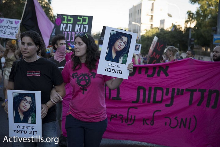 Activists at the Jerusalem pride parade carry signs commemorating DanVeg, an Israeli transgender activist who committed suicide last year, August 3, 2017. (Activestills.org)