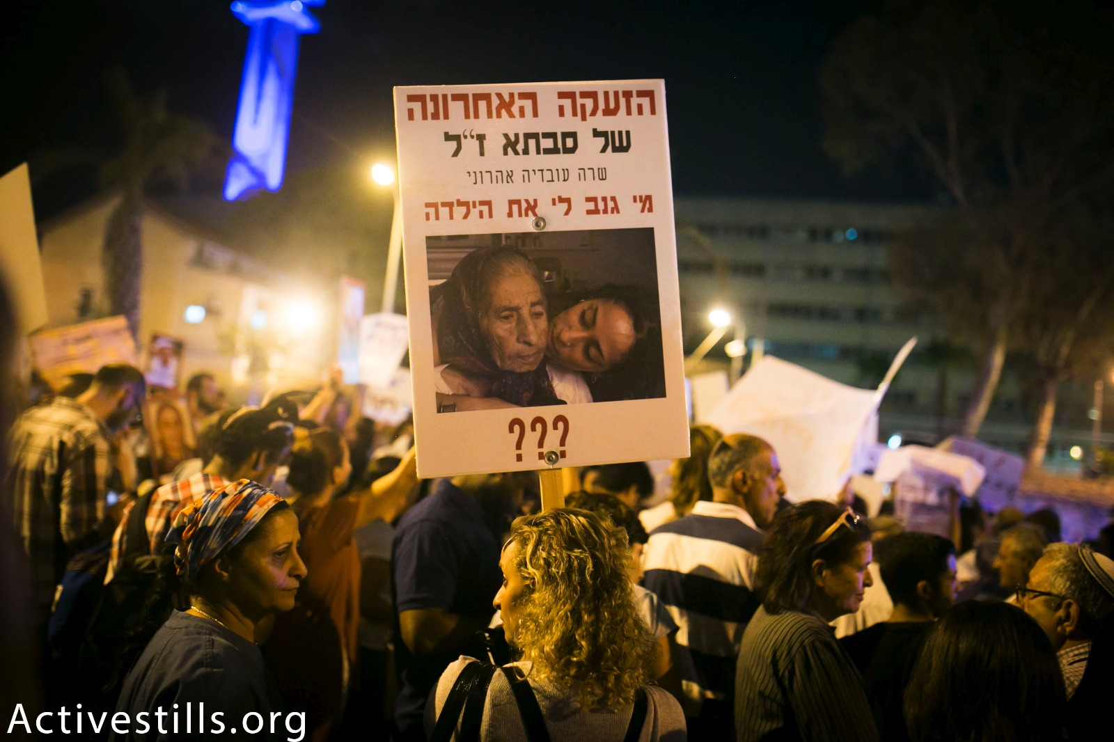 Demonstrators block a central Tel Aviv street during a protest to recognize the Yemenite Children's Affair, Tel Aviv, September 25, 2017. (Shiraz Grinbaum/Activestills.org)