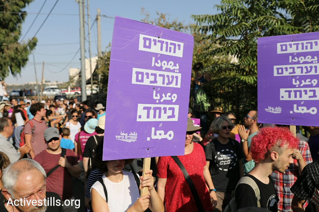 Hundreds of Israelis march from West Jerusalem to Sheikh Jarrah to protest the eviction of the Shamanseh family from their home, September 8, 2017. (Oren Ziv/Activestills.org)
