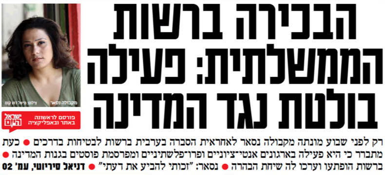 Israel Hayom labels Palestinian journalist a 'prominent activist against the state.'