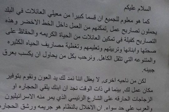 A Shin Bet notice, posted on homes and businesses in the Palestinian village of Beit Omar, threatening to revoke work permits from Palestinians whose children are suspected of stone throwing.
