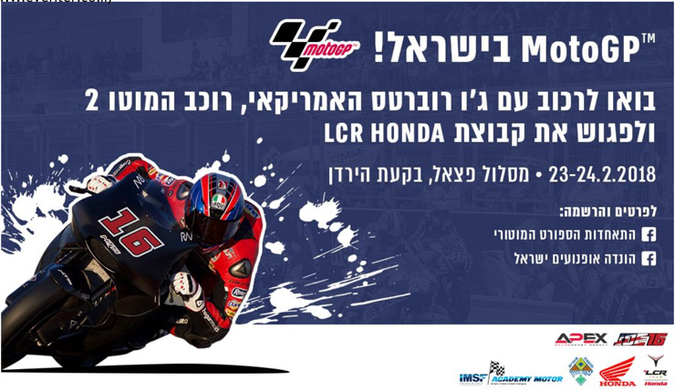 The Hebrew-language promotional graphic listing the racing event at 'Petzael, Jordan Valley'