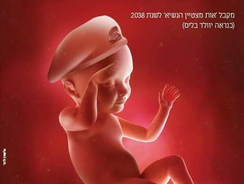 An advertisement for Ichilov Hospital's Lis Maternity and Women's Hospital. (Screenshot)