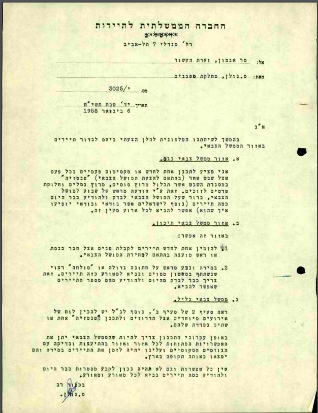 An internal correspondence from 1957 in the run-up to Israel's 10th anniversary celebrations, according to which tourists should be able to visit Arab areas under military rule, where separate celebrations are set to take place. (Israel State Archives)