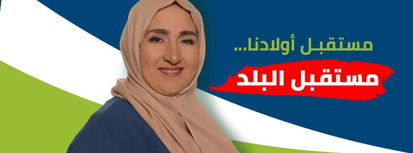 """A poster from Victoria Medlij Zahalka's campaign for October 30, 2018 local elections in Kafr Qara. It reads """"Our children's future is the town's future."""""""