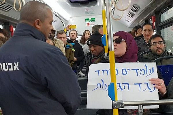 Arab and Jewish citizens protest racial profiling at the entrance to Barzilai Medical Center, January 20, 2019. (Courtesy of Standing Together)