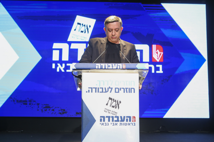 Labor Party chairman Avi Gabbay addresses supporters as the results in the Israeli general elections are announced, Tel Aviv, April 9, 2019. (Flash90)