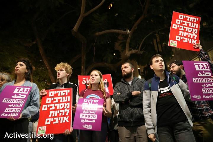 Illustrative photo of left-wing Israelis taking part in an anti-war demonstration in Tel Aviv. (Oren Ziv/Activestills.org)