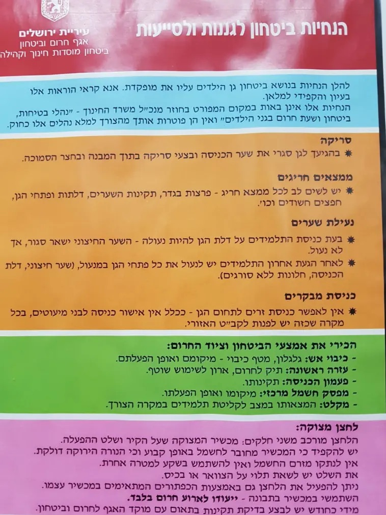 The security instructions sent out by the Jerusalem Municipality to kindergartens in the city.