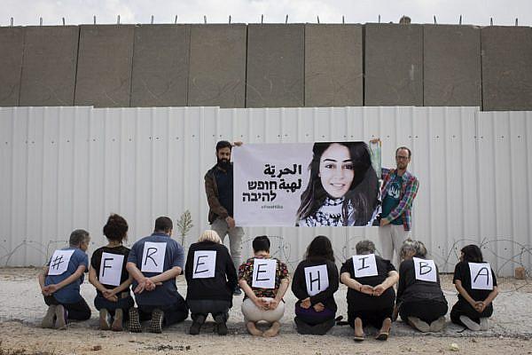 Activists from Israel demonstrate in solidarity with Jordanian-Palestinian prisoner Hiba al-Labadi outside Ofer Military Court in the West Bank, October 28, 2019. (Oren Ziv/Activestills.org)