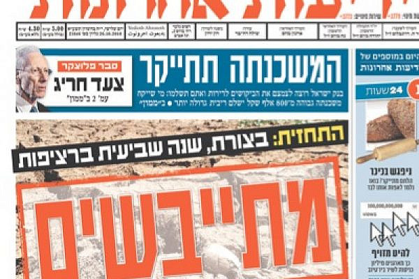 Yedioth Aharonoth front page, 26 October 2010