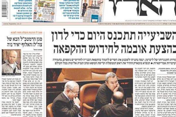 Haaretz front page, 5 Oct 2010