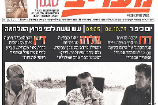 Front page Maariv 6 October: reliving the Yom Kippur War