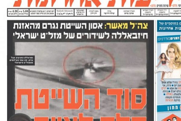 Yedioth Aharonoth front page 27 October