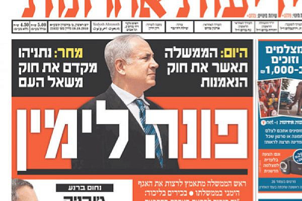 Yedioth Aharonoth 10 October: Netanyahu strives to satisfy the right wing of his coalition