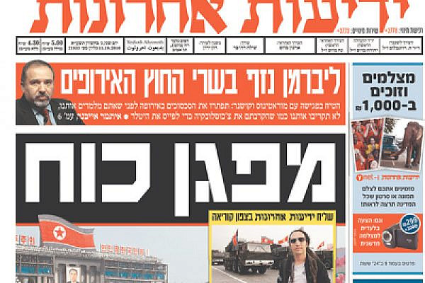 Front page Yedioth 11 October.