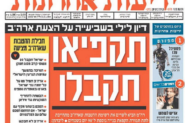 Yedioth front page 14 November