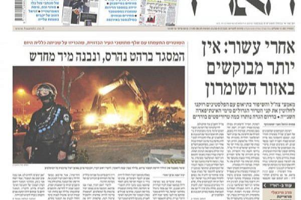 Haaretz front page, 8 November. Bedouin mosque burning...