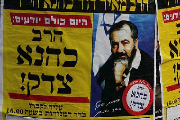 An ad for Kahane's memorial rally (Yossi Gurvitz)