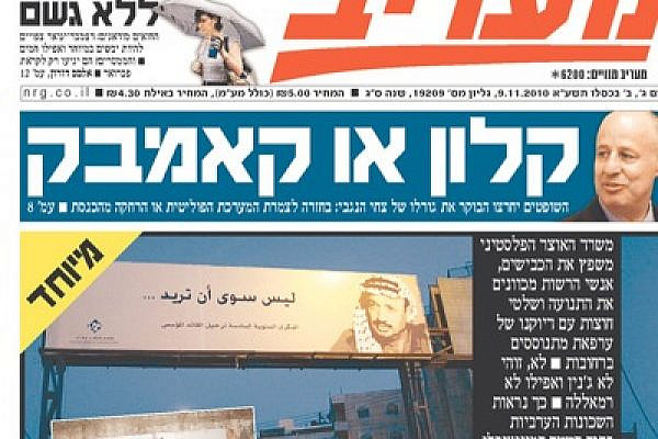 Maariv newspaper front page, 9 November