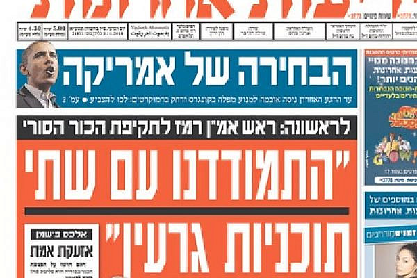 Front page of Yedioth Aharonoth, 3 November