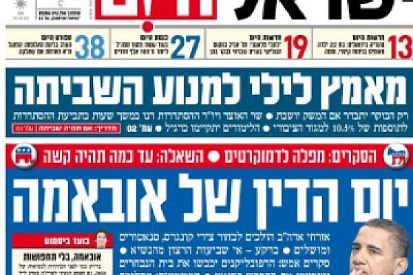 Front page of Yisrael Hayom, 2 November