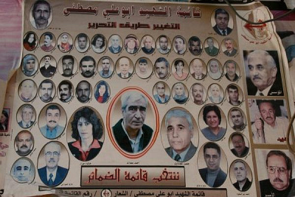 PFLP poster from 2006, Ramallah (Photo: Michaelramallah/Flickr)