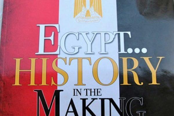 Cover of Egypt's Enigma Magazine (photo: Lisa Goldman)