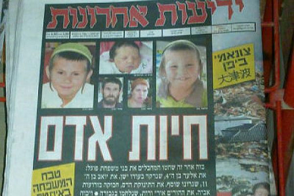 """""""HUman beasts"""": Yediot's headline this morning (Yossi Gurvitz)"""