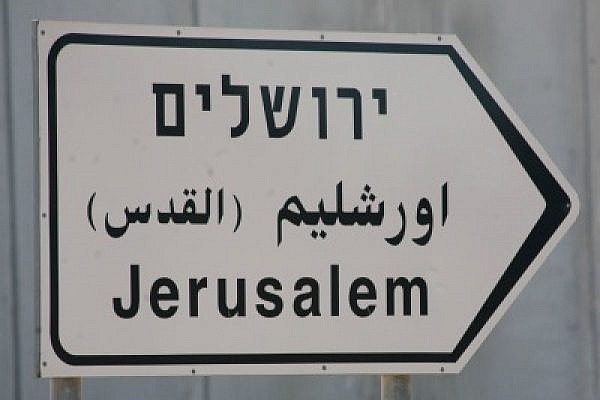 Sign post in Israel indicating the direction of Jerusalem in three languages (photo: izahorsky/flickr cc)
