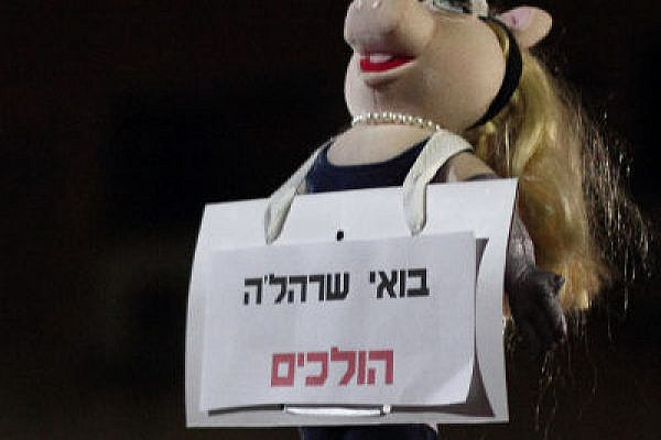 """""""Come, Sarah'leh, time to go"""": a placard in last weeks' J14 demo (photo: Yossi Gurvitz)"""