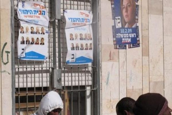 elections 2009 thumb (photo: PikiWiki: Israel free image collection project)